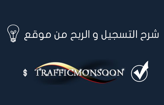 "تريد تربح دولارات موقع (trafficmonsoon) ط´ط±ط ط§ظ""طھط³ط¬ظٹظ"" ظˆ ط§ظ""ط±ط¨ط ظ…ظ† ظ…ظˆظ'ط¹ TrafficMonsoon tsu amazon.png"