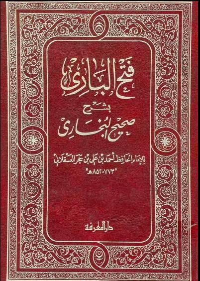 تحميل كتاب فتح الباري لابن حجر العسقلاني pdf