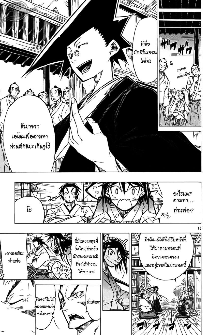 Joujuu Senjin!! Mushibugyo 1 TH ไปล่ะนะ!  หน้า 16
