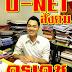 O-NET สังคมกับครูเดช วันละข้อ (1)