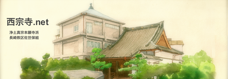 西宗寺.net|長崎教区佐世保組