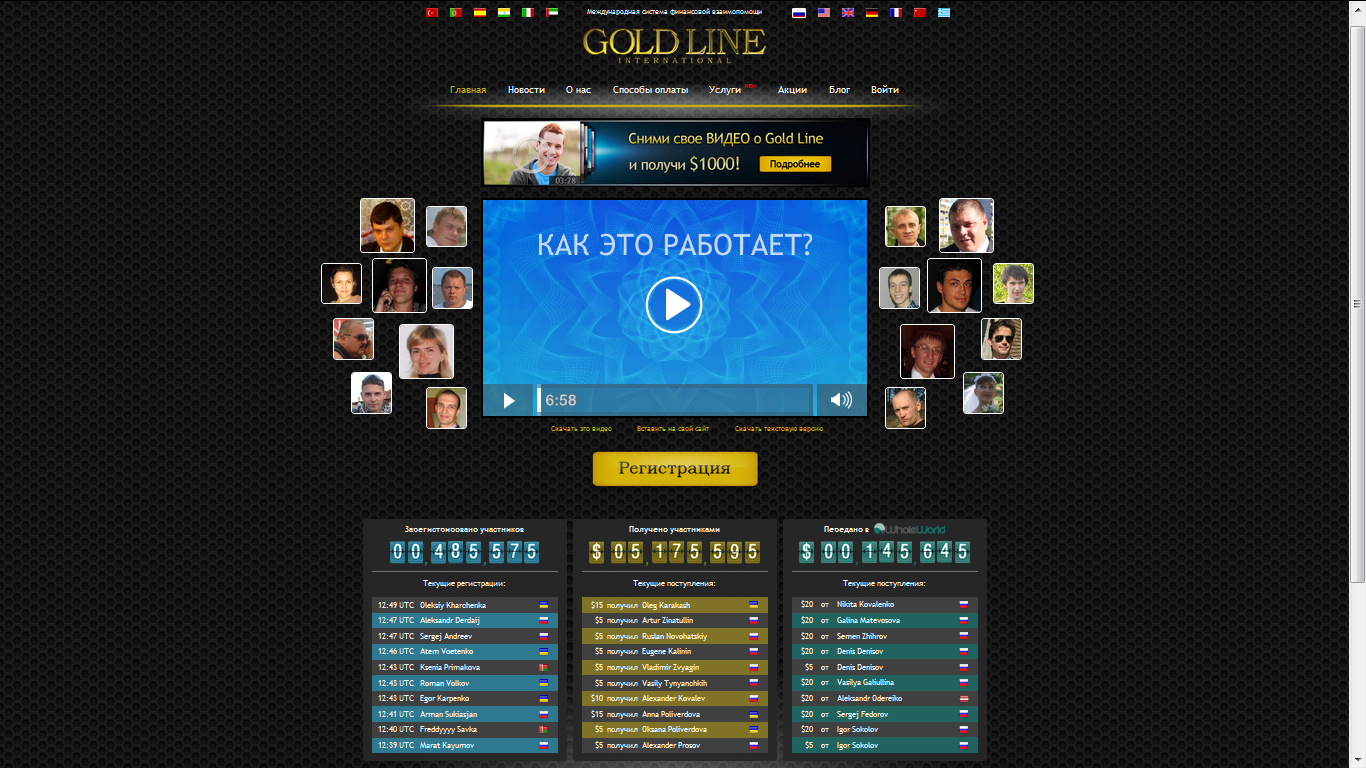 Работа Онлайн Голдлайн Заработок в Интернете - Rzs:реальный [заработок] в Интернете (заработать в Сети)