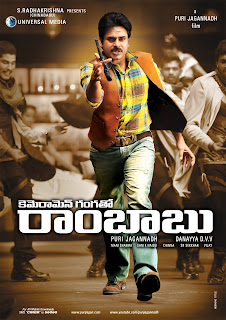 Cameraman Gangatho Rambabu Movie Wallpapers