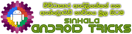 Sinhala Android Tricks