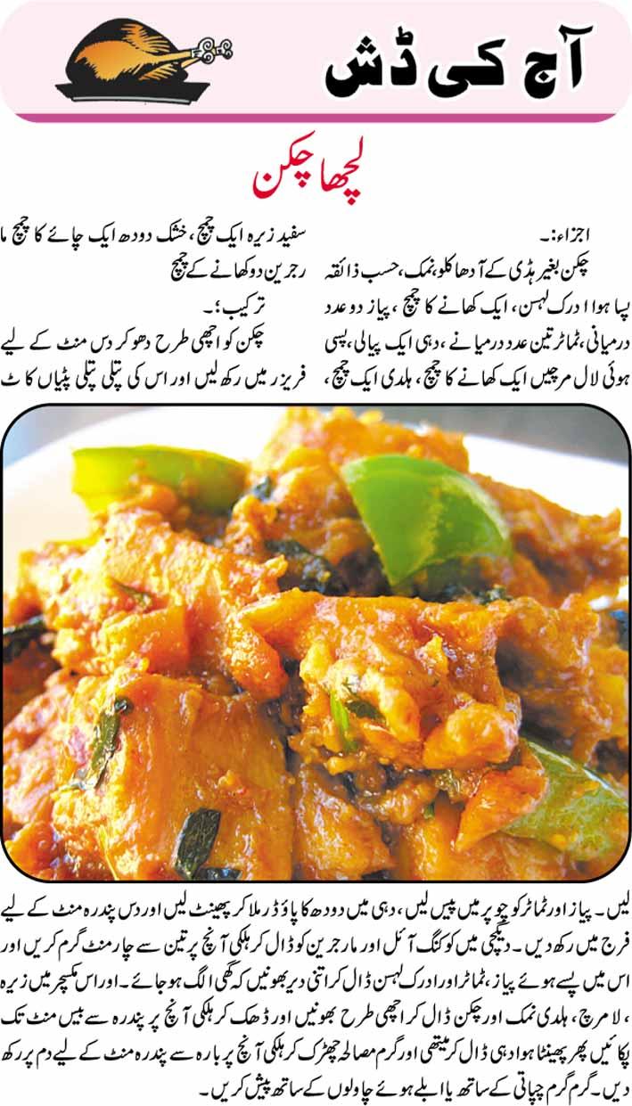 Lacha chicken recipe in urdu recipes forumfinder Gallery