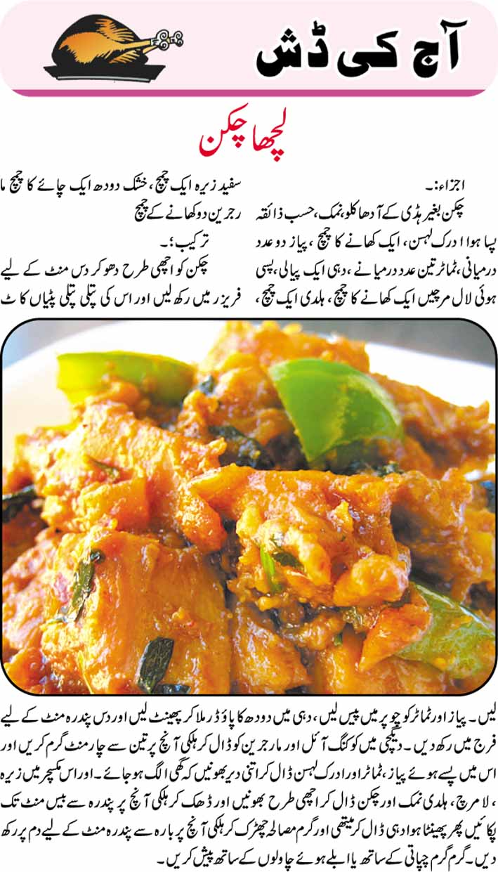 Lacha Chicken Recipe In Urdu