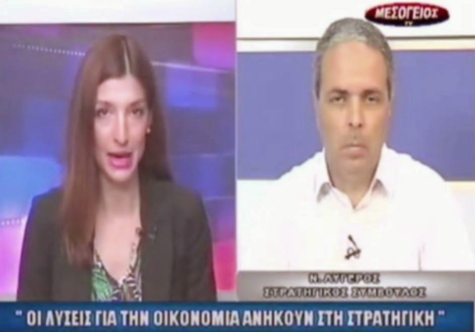 Οι λύσεις για την οικονομία ανήκουν στη στρατηγική, Μεσόγειος TV.