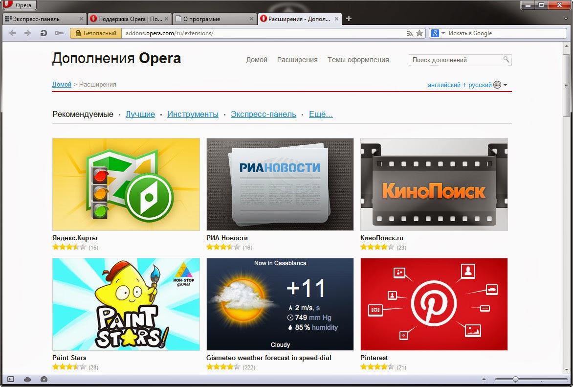 Opera 20.0.1387.64 Setup Full İndir