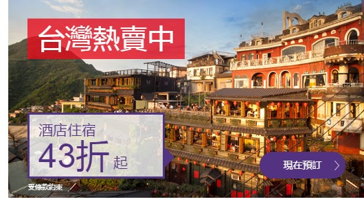 Hotelclub  台北 、 台中 、 高雄 酒店優惠,低至43折,仲有優惠碼享額外9折。
