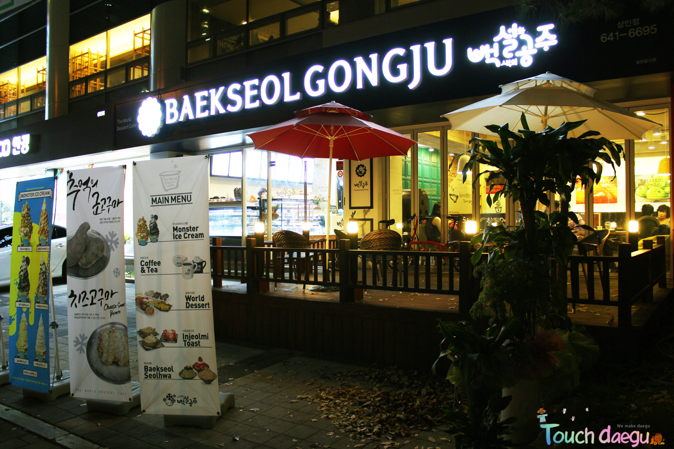 The front door of Bekseol Gongju Cafe