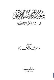حمل كتاب جهود أبي الثناء الألوسي في الرد على الرافضة - عبد الله البخاري