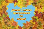 Давай сегодня прогуляемся по осени. Квиллинг - ролик от Анны Сожан