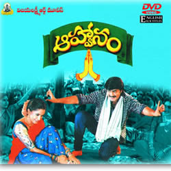 Aahwanam Telugu Mp3 Songs Free  Download -1990
