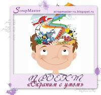 http://scrapmaster-ru.blogspot.ru/search/label/%D0%9F%D1%80%D0%BE%D0%B5%D0%BA%D1%82%20%22%D0%A1%D0%BA%D1%80%D0%B0%D0%BF%D0%B8%20%D1%81%20%D1%83%D0%BC%D0%BE%D0%BC%22%202015