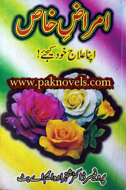 Amraz e Khaas by Prof. Dr Shehzada M A
