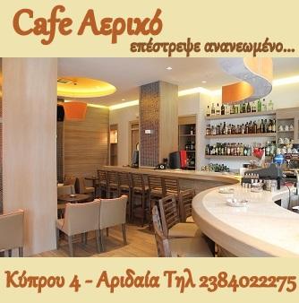 "CAFE ""ΑΕΡΙΚΟ""!!"