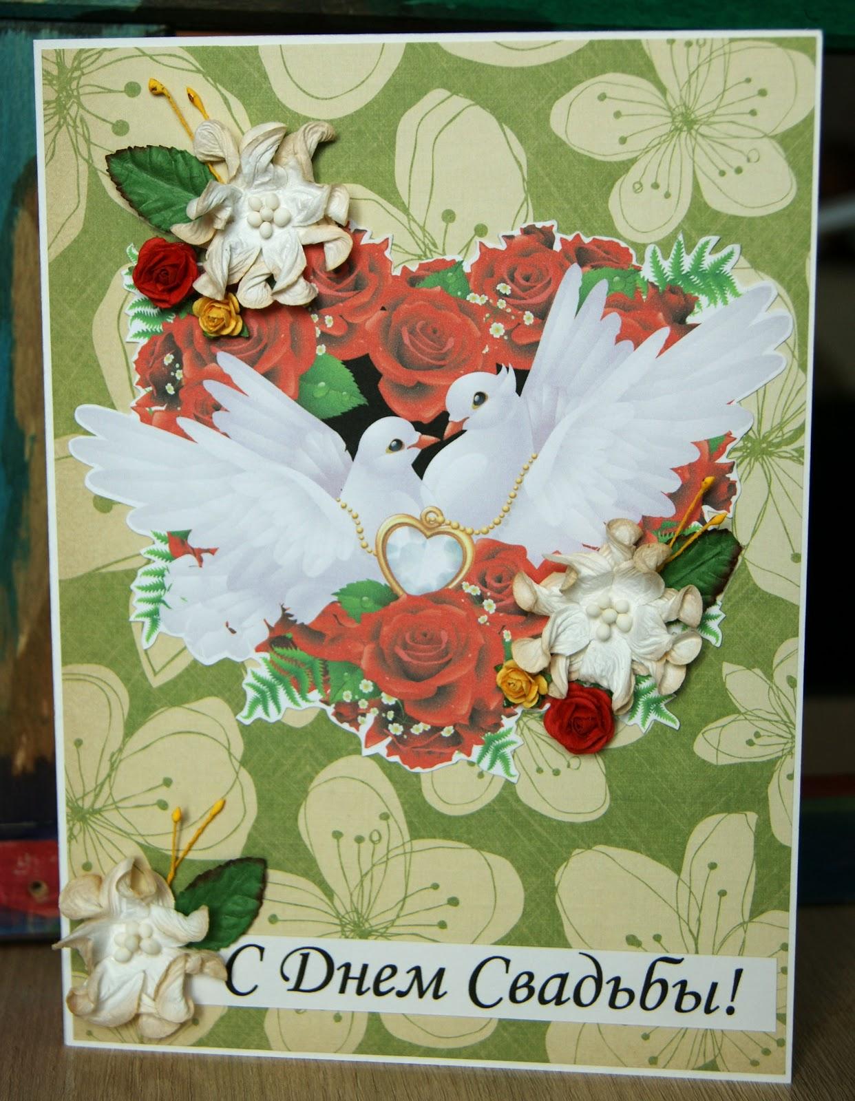Поздравление к подарку голуби на свадьбу