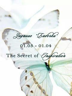 "Задание ""Бабочки"" от ""Секрета Вдохновения"" до 1 апреля"