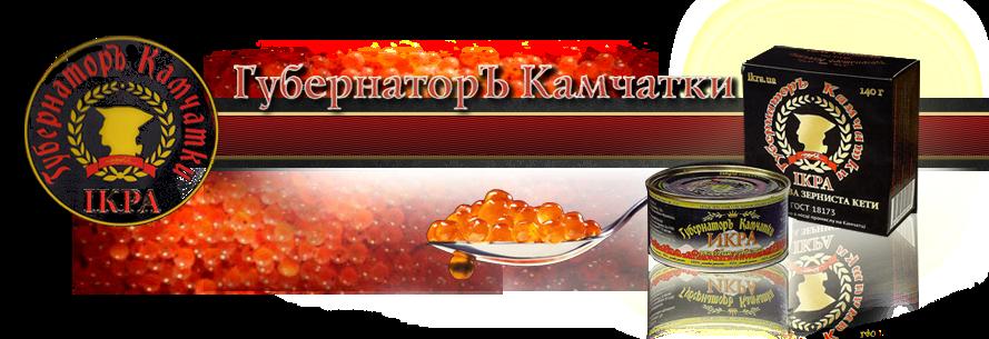 История ТМ ГубернаторЪ Камчатки