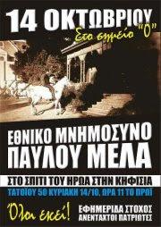 ΕΘΝΙΚΟ ΜΝΗΜΟΣΥΝΟ ΠΑΥΛΟΥ ΜΕΛΑ