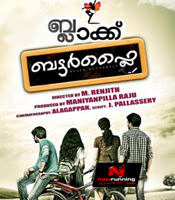 Black Butterfly malayalam movie review