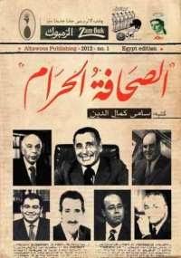 الصحافة الحرام - كتابي أنيسي