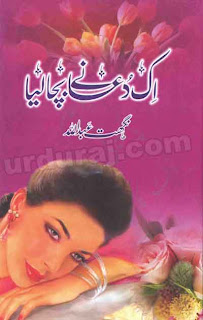 Ek Dua Ne Bacha Liya By Nighat Abdullah complete in pdf