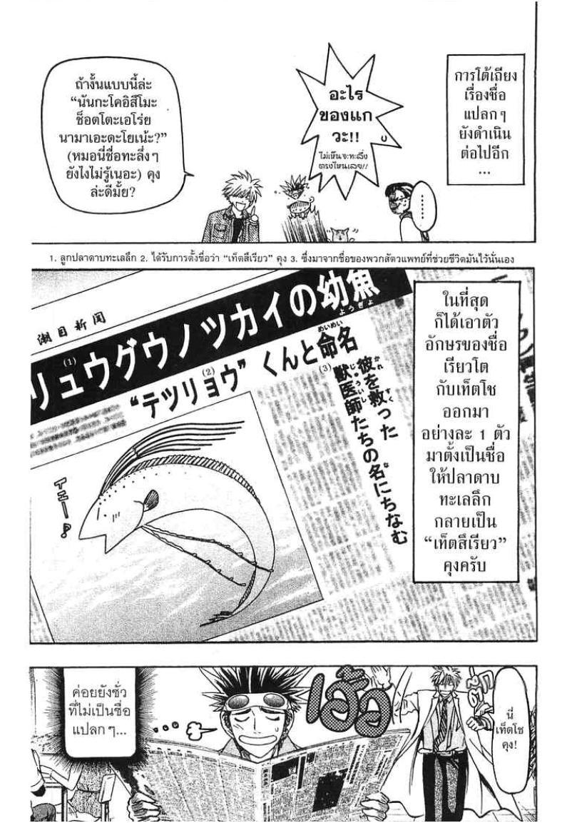 Wild Life 131 : ปลาพระอาทิตย์กับปลาแองเลอร์ [End] TH แปลไทย