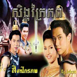 [ Movies ] Sengha Krai Phop - Khmer Movies, Thai - Khmer, Series Movies