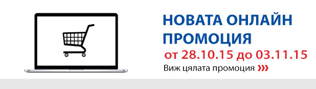 http://www.technopolis.bg/bg/PredefinedProductList/28-10-03-11-2015/c/OnlinePromo?pageselect=12&page=0&q=&text=&layout=Grid