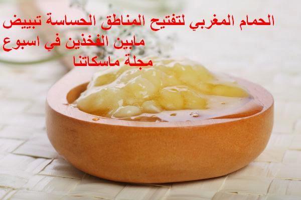 الحمام المغربي لتفتيح المناطق الحساسة تبييض مابين الفخذين في اسبوع   مجلة ماسكاتنا