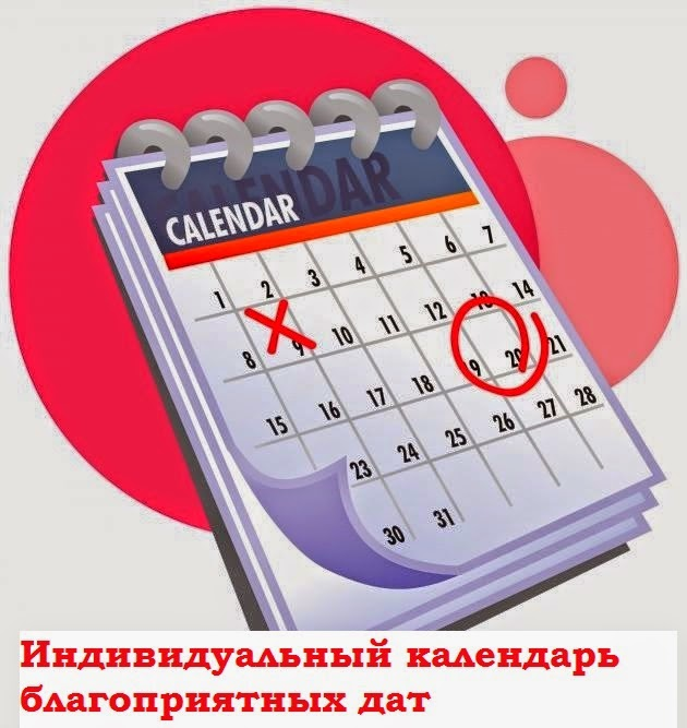 Индивидуальный календарь