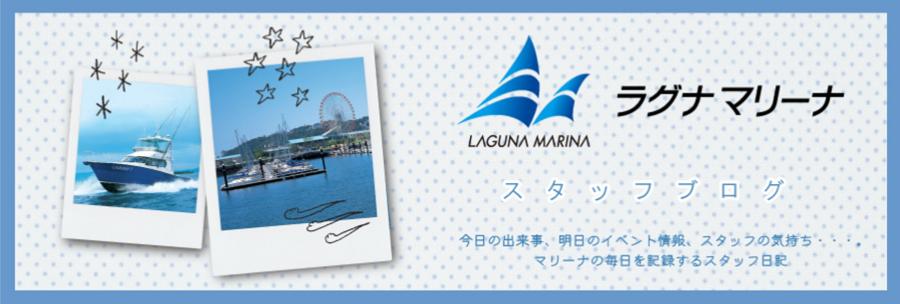 ラグナマリーナのスタッフブログ