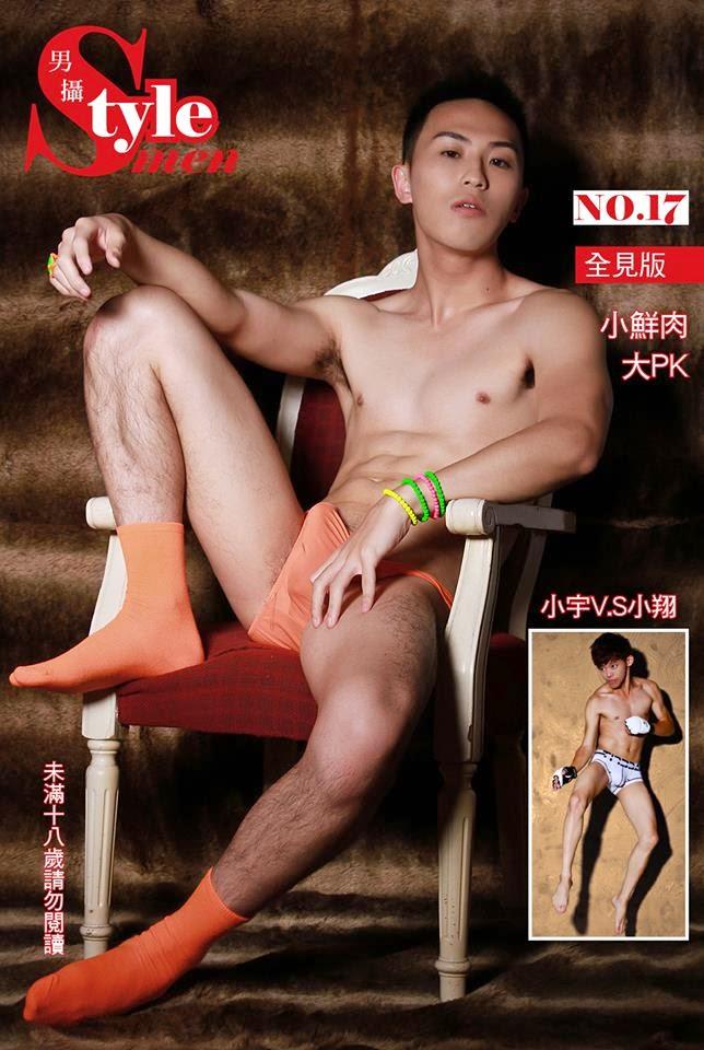 Style men型男幫 男攝 N0.17