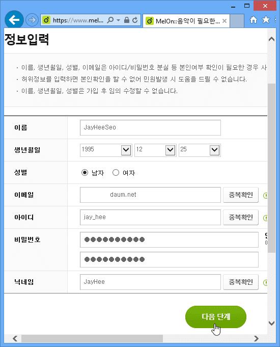 MelOn Registration Form