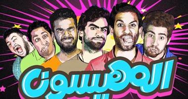 مواعيد برنامج المهيسون على قناة القاهرة والناس - رمضان 2015