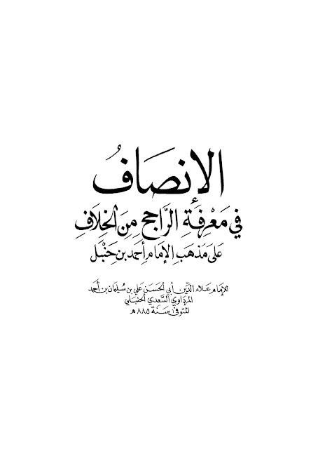 الإنصاف في معرفة الراجح من الخلاف على مذهب الأمام أحمد - المرداوي ( تحقيق محد حسين الشافعي ) pdf