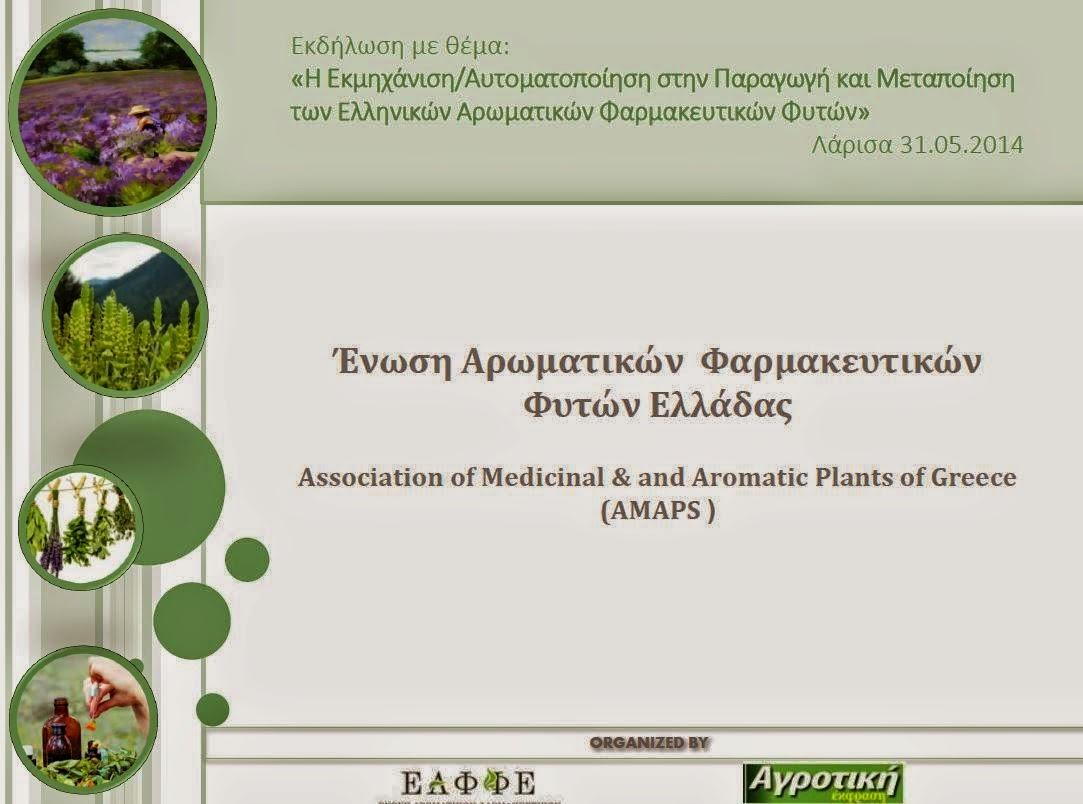 http://www.slideshare.net/AMAPs_Greece/presentations