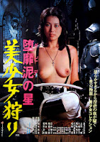 Beautiful Girl Hunter (1979) [Vose]