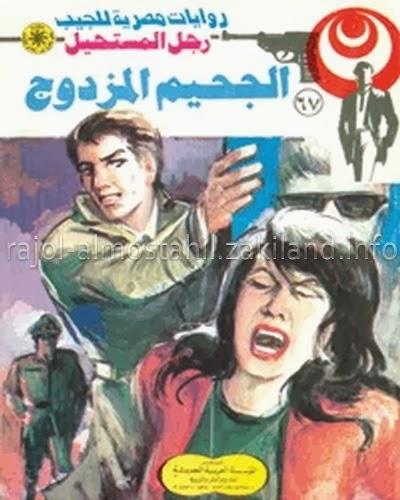 قراءة و تحميل 67 - الجحيم المزدوج - رجل المستحيل أدهم صبري نبيل فاروق