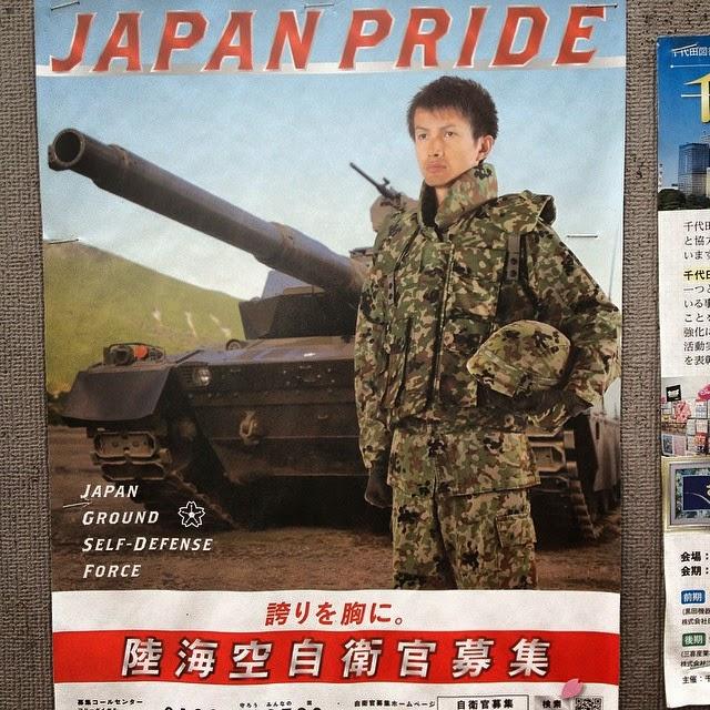 Japan Pride, Japan Self-Defense Force recruitment poster, Tokyo.