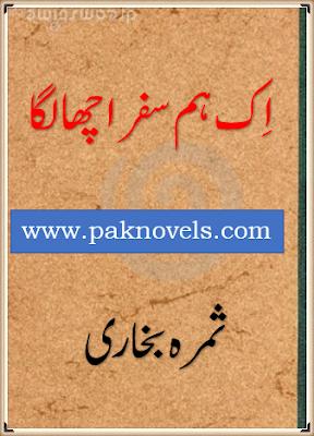 Ik Humsafar Acha Laga by Samra Bukhari