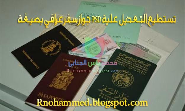 جواز سفر عراقي بصيغة PSD تستطيع التعديل علية