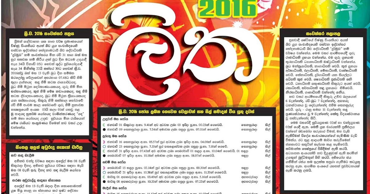 2017 Sinhala Litha >> 2016 Palapala Litha - පලා පල ලිත | Sri Lanka Newspaper Articles