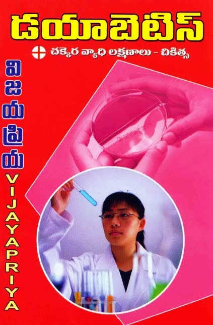 Diabetis in Telugu