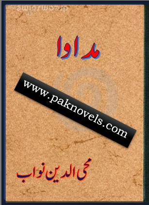 Madawa by Mohiuddin Nawab