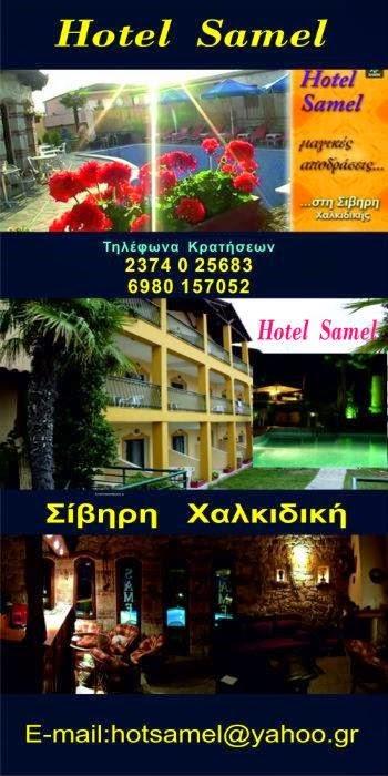Hotel Samel-Σίβηρη Χαλκιδικής