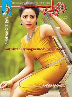 Swathi Telugu Weekly Online