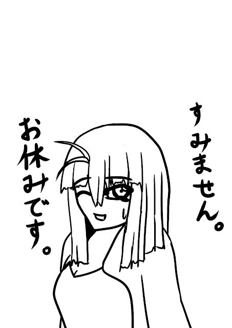 お休みです。