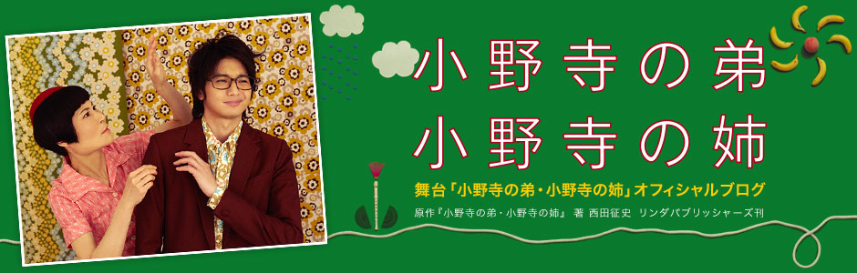 舞台「小野寺の弟・小野寺の姉」オフィシャルブログ